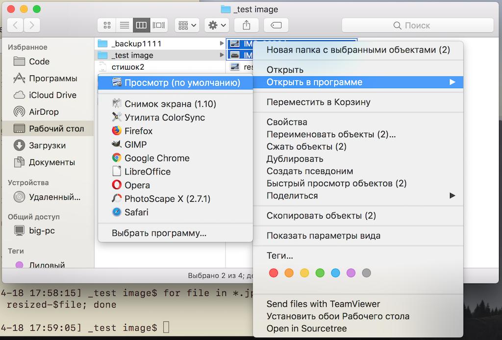 Массовая смена размера картинок в OS X и *nix